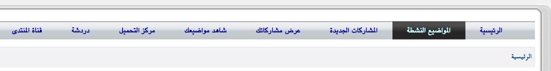 """هاك اضافة ازرار الى قائمة Buttons menu """"phpbb3"""" File"""